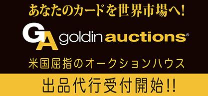 goldin auction