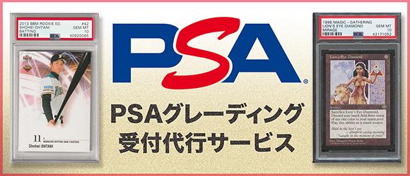 PSA代行サービス